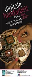 """Neuerscheinung des Dokumentarfilms """"Digitale Handarbeit - Chinas Weltmarktfabrik für Computer"""""""