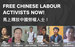 Petition: Sofortige Freilassung chinesischer ArbeitsrechtsaktivistInnen!